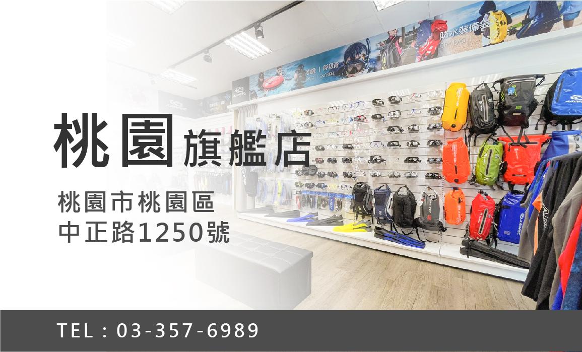 桃園旗艦店