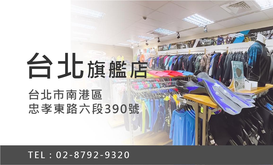 台北旗艦店