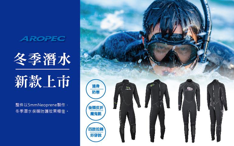 5mm Neoprene超彈性半乾式長袖長褲防寒衣