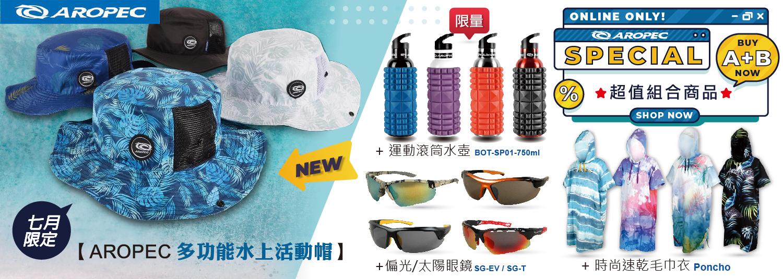 新款-多功能水上漁夫帽